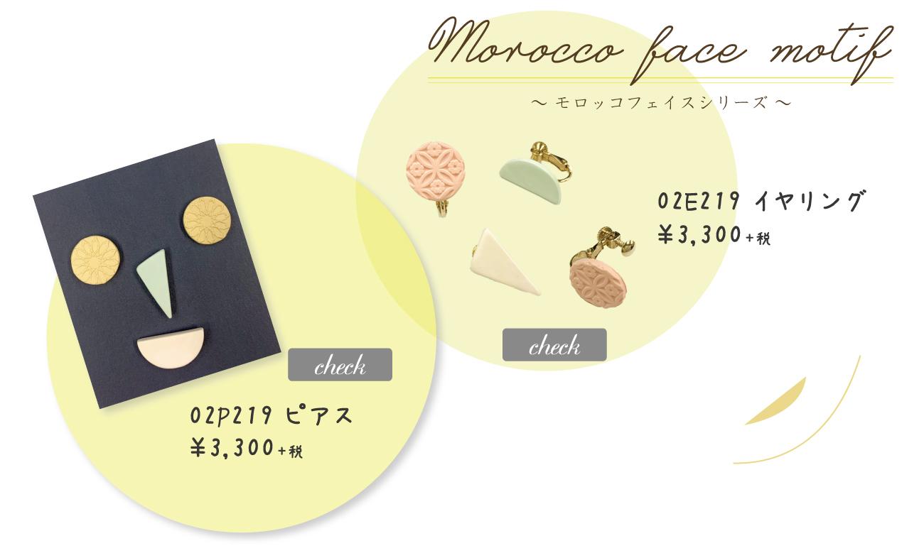 モロッコタイルフェイスシリーズ
