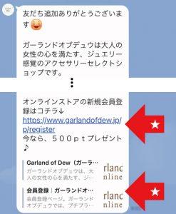 LINEお友達登録,LINEメール